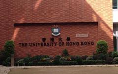 香港大学学生学习生活体验