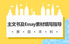 美国本科申请:主文书及Essay素材填写指导