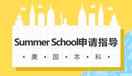 美国本科申请:Summer School申请指导