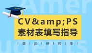 美国研究生留学:CV素材表填写指导