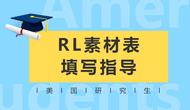 美国研究生留学:RL素材表填写指导
