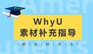 美国研究生留学:申请WhyU素材补充指导