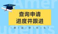 美国研究生留学:申请查询进度并跟进