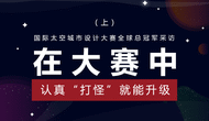 """国际太空城市设计大赛:在大赛中认真""""打怪""""就能升级(上)"""