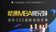 哈佛MBA师兄妹深扒500强职场那些事