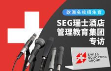 欧洲名校招生官:SEG瑞士酒店管理教育集团