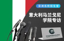 意大利名校招生官:马兰戈尼学院专访