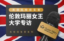 英国名校招生官:伦敦玛丽女王大学专访
