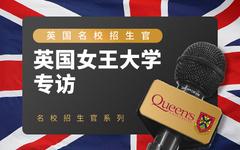英国名校招生官:英国女王大学专访