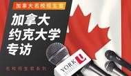 加拿大名校招生官:约克大学专访