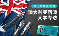 澳洲名校招生官:西澳大学专访