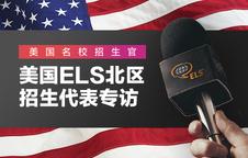 美国ELS北区招生代表专访