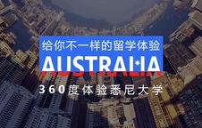 悉尼大学留学生活体验
