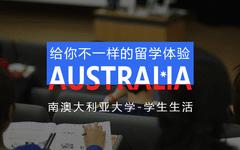 南澳大学:学生生活分享