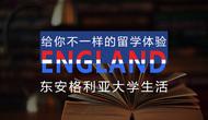 英国东安格利亚大学:学生生活分享