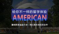 詹姆斯麦迪逊大学:中国学姐分享申请感受
