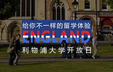 利物浦大学:开放日