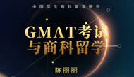 GMAT考试与商科留学解读