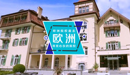 瑞士库尔酒店与旅游管理学院