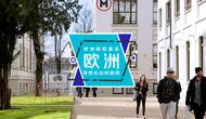 意大利名校:米兰新美术学院