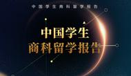 中国学生商科留学报告
