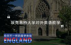 埃克塞特大学:对外英语教学