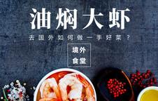 境外食堂之油焖大虾