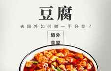 境外食堂之麻婆豆腐