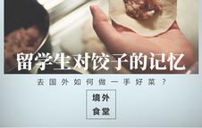境外食堂之留学生对饺子的记忆