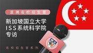 亚洲名校招生官:新加坡国立大学ISS系统科学院