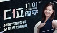 C位留学:韩国传媒专业名校规划解析
