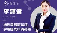 海星汇:里昂商学院学姐曝光申请秘籍
