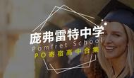 美高名校:庞弗雷特中学