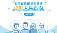 留学新手助攻课:如何在香港学习期间规划人生方向