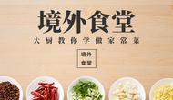 境外食堂系列:大厨教你做一手好菜