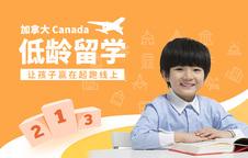 加拿大低龄留学系列:让自己的孩子赢在起跑线