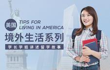 美国境外生活系列:学长学姐讲述留学故事