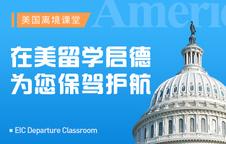 美国留学启德为您保驾护航