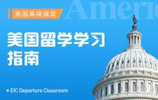 美国留学学习指南