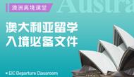 澳大利亚留学入境必备文件