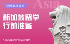 新加坡留学行前准备