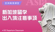 新加坡留学出入境注意事项
