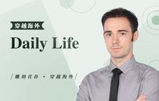 【跨文化适应力】穿越海外:Daily Life
