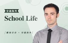 【跨文化适应力】穿越海外:School Life