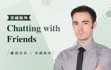 【跨文化适应力】穿越海外:Chatting with Friends