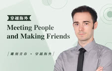 【跨文化适应力】穿越海外:Meeting People and making friends