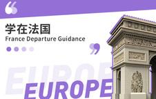 法国留学须知:学在法国