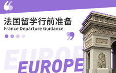 法国离境指导:行前准备