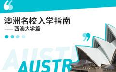 澳洲名校入学指南:西澳大学篇