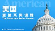 离境系列:美国离境课堂